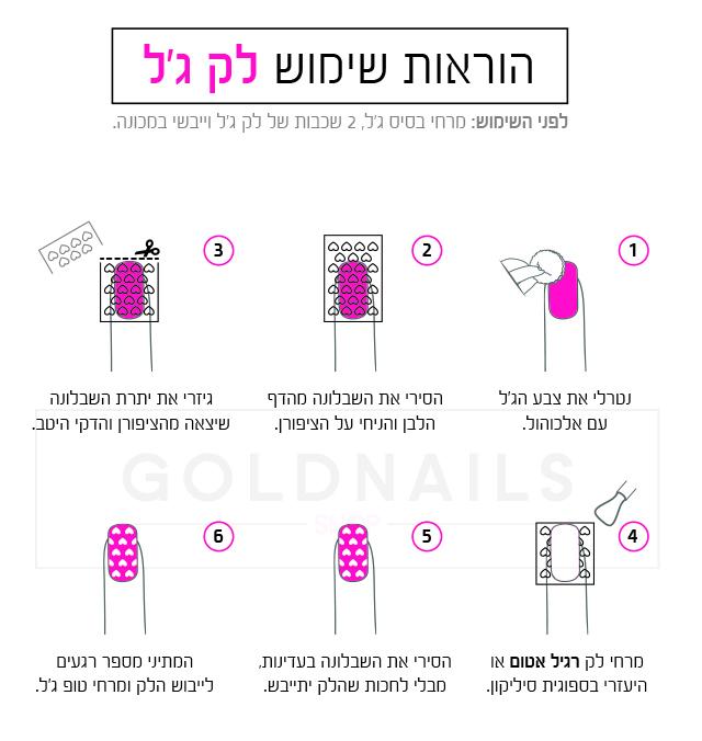 הוראות שימוש לשבלונות גולדניילס על לק ג'ל