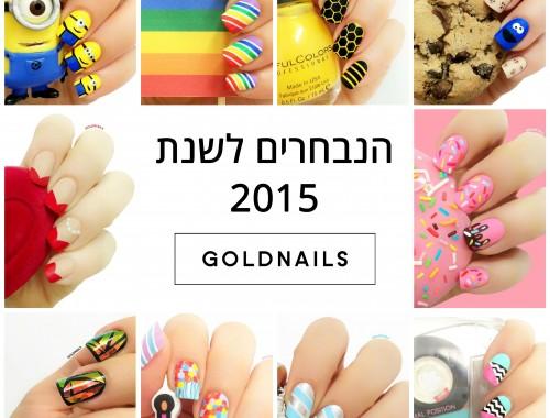 מראות הציפורניים הבנחרים לשנת 2015 של GOLDNAILS