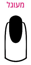 צורת ציפורן מעוגלת