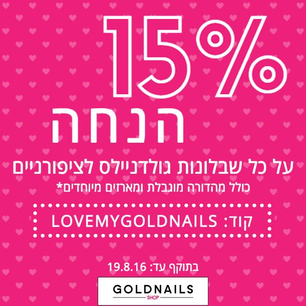 15% הנחה למוצרי גולדניילס שופ לכבוד טו באב!