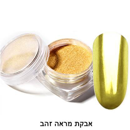 אבקת מראה לציפורניים בצבע זהב