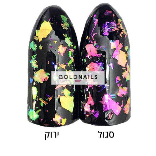 פתיתי אפקט הזיקית צבעים של גולדניילס