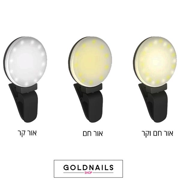 תאורה לטלפון הנייד של גולדניילס: מצבי תאורה